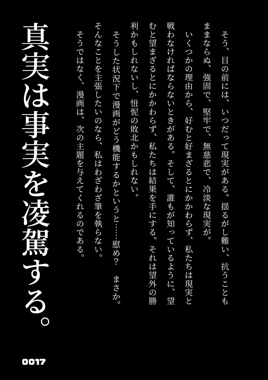 yukkuricomic_01_20210712_0017.jpg