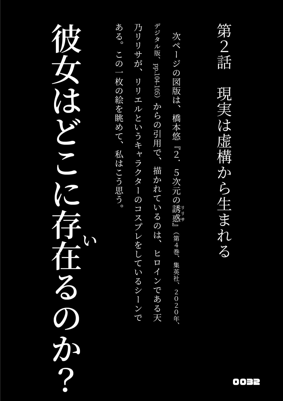 yukkuricomic_02_.jpg