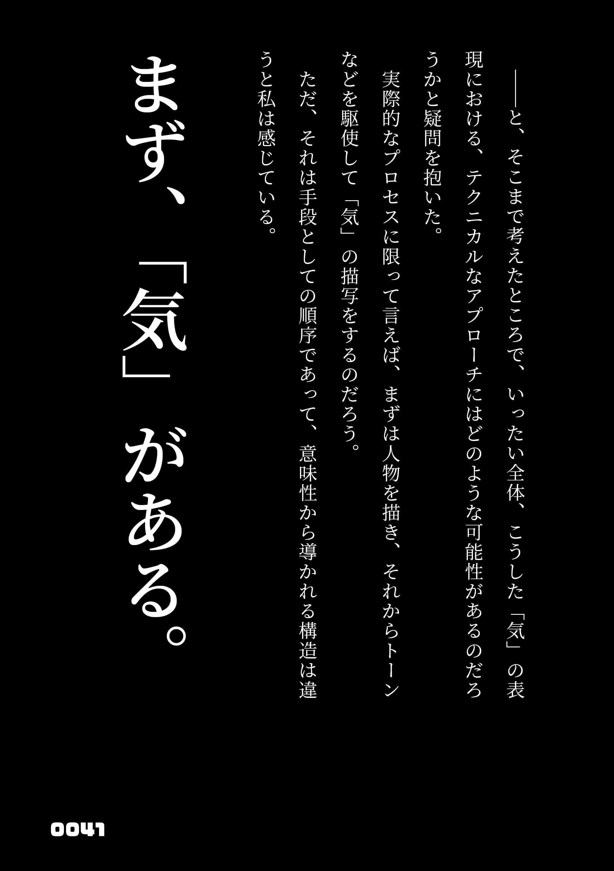 yukkuricomic_02_10.jpg