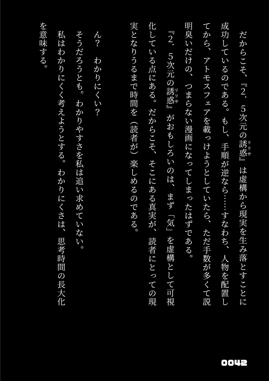 yukkuricomic_02_11.jpg