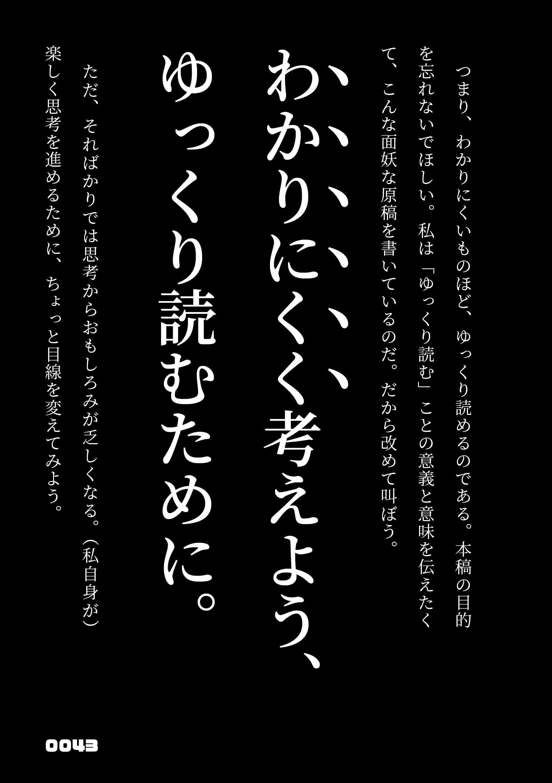 yukkuricomic_02_12.jpg