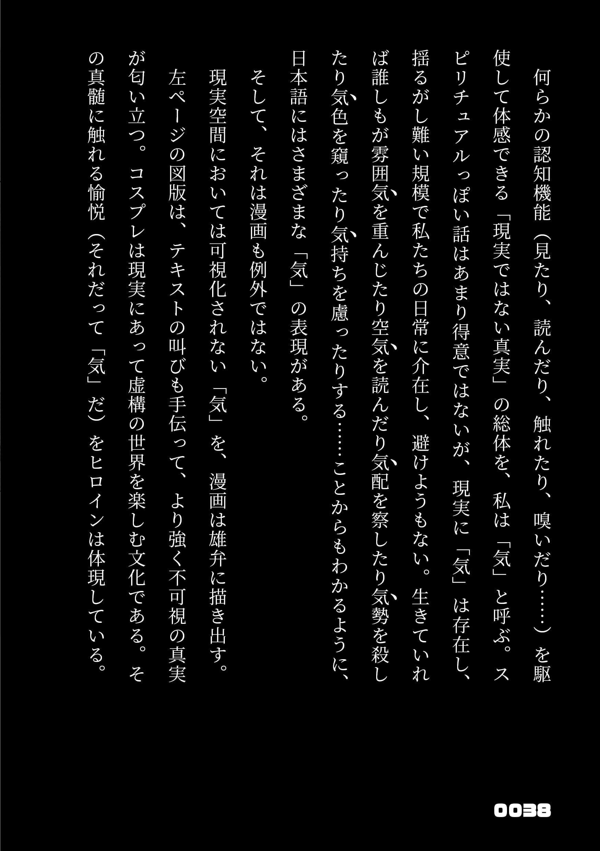 yukkuricomic_02_7.jpg
