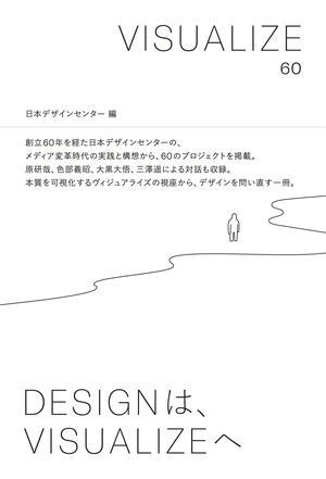 決定カバー_帯付VISUALIZE60.jpg
