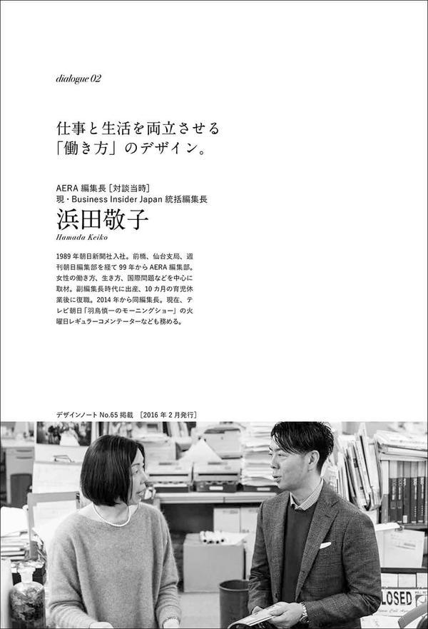 210205_bk_satokashiwa_sub2.jpg