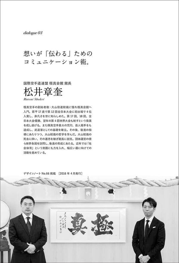 210205_bk_satokashiwa_sub3.jpg