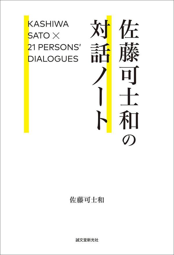 210205_bk_satokashiwa_sub4main.jpg