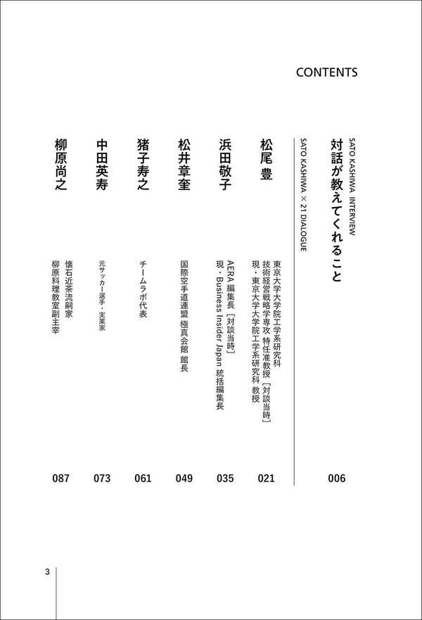 210205_bk_satokashiwa_sub6.jpg
