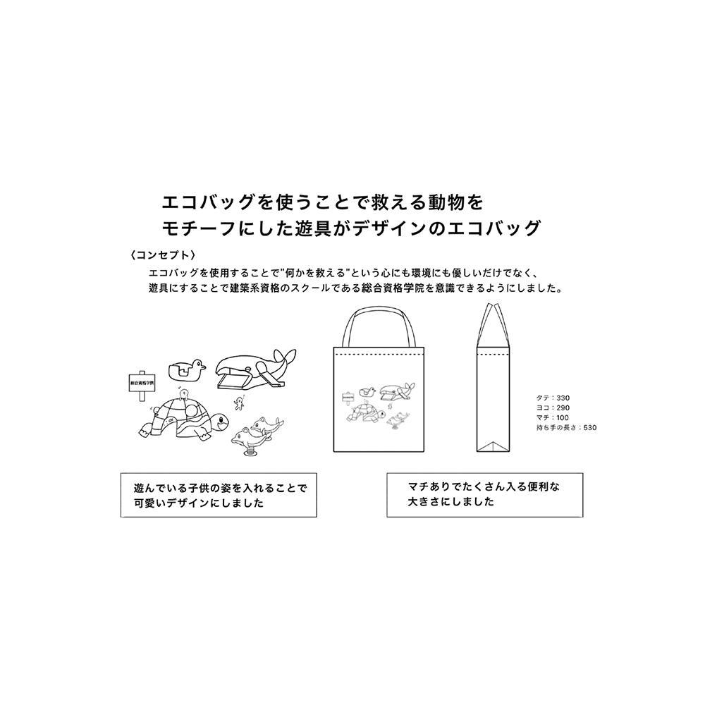 第一回 エコバッグデザインコンテスト 結果発表!