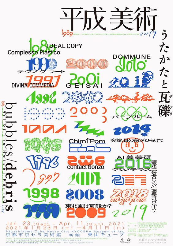 201020_utakata_poster_flyer_rgb_01_posterB1.jpg