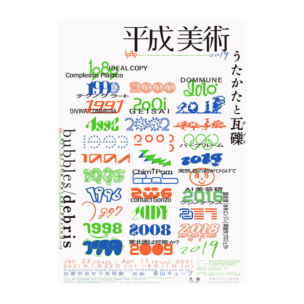「平成美術:うたかたと 瓦礫 ( デブリ )  1989-2019」が京都市京セラ美術館で開催  2021.1.23 Sat. - 4.11 Sun.