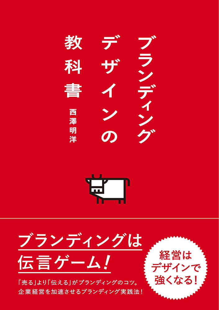 2012_book_branding_main.jpg