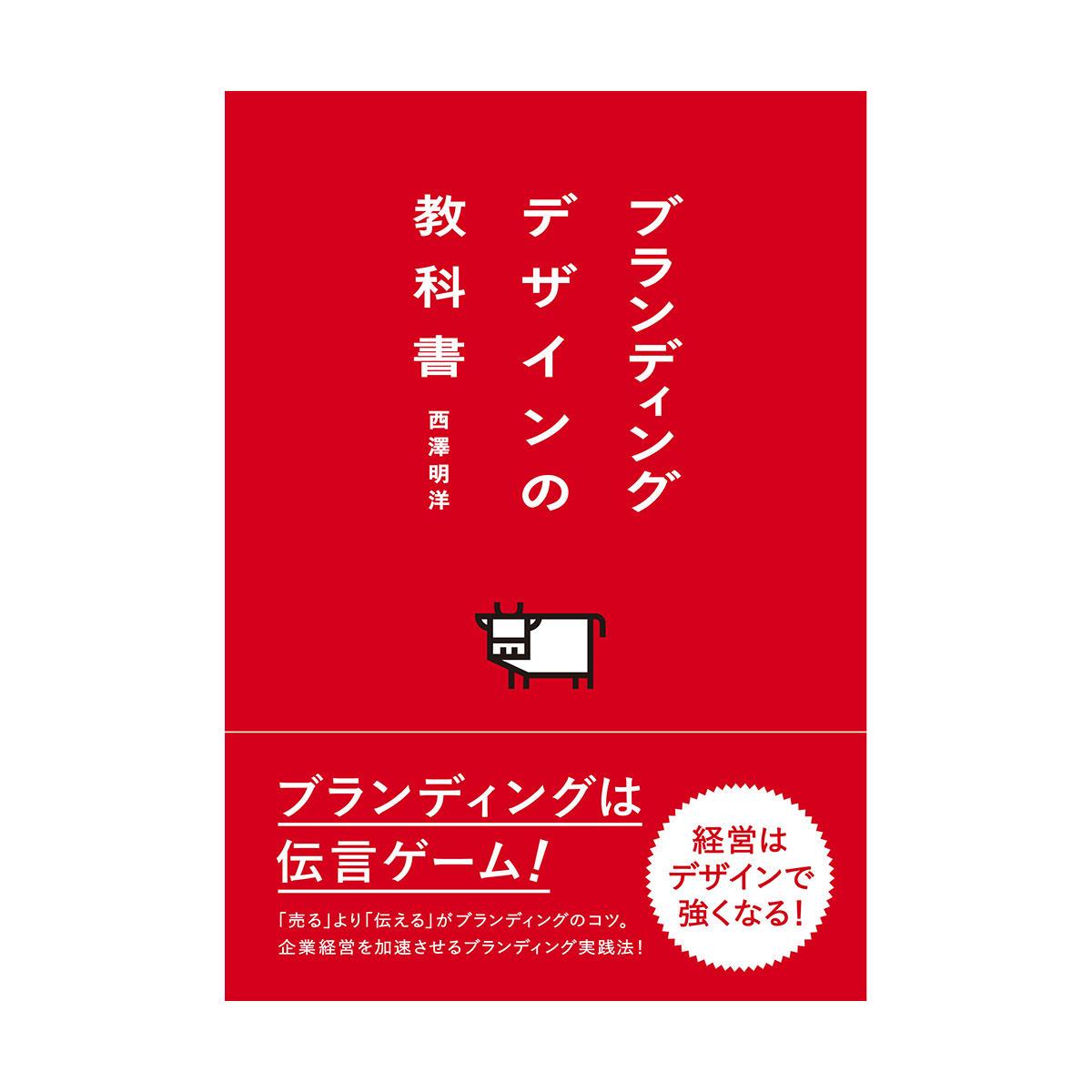 企業経営を加速させるブランディング実践法『ブランディングデザインの教科書』