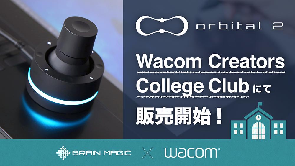 20201225_wacom_main.png