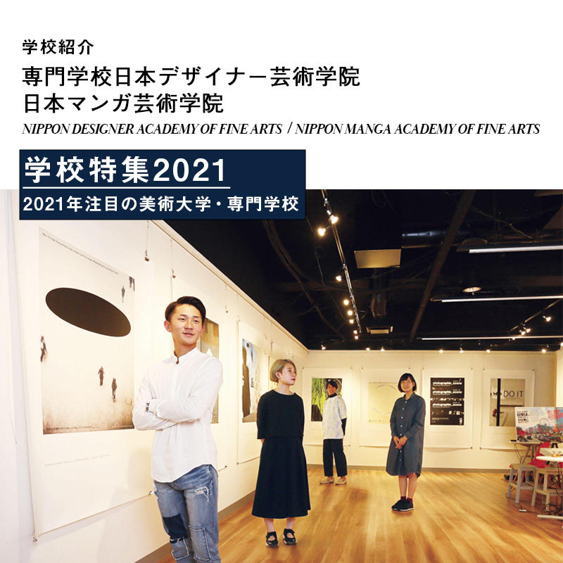 専門学校日本デザイナー芸術学院 日本マンガ芸術学院 学校特集2021