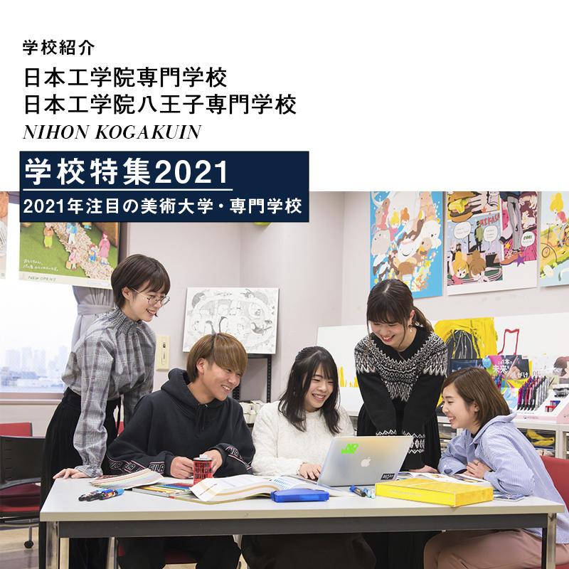 日本工学院専門学校日本工学院八王子専門学校学校特集2021