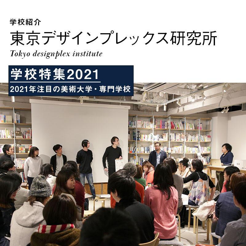 東京デザインプレックス研究所学校特集2021