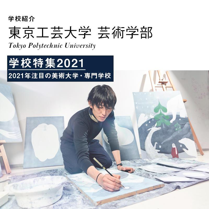 東京工芸大学 芸術学部学校特集2021