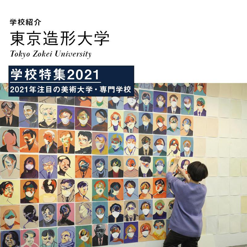 東京造形大学学校特集2021