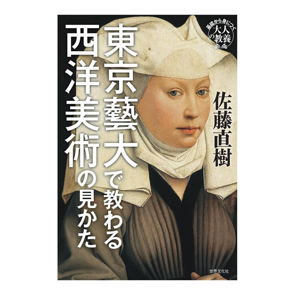 これが、藝大の美術史だ!『東京藝大で教わる西洋美術の見かた』2021.1.27 Wed 刊行