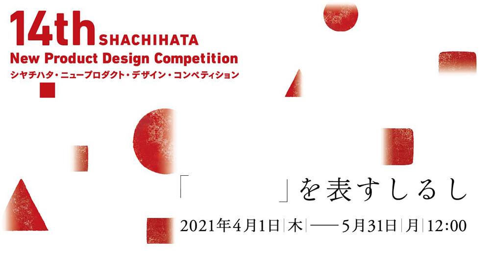 210303_com_shachihata_main.jpg