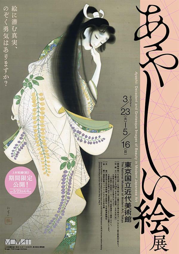 16-01あやしい絵展ポスター《焔》.jpg