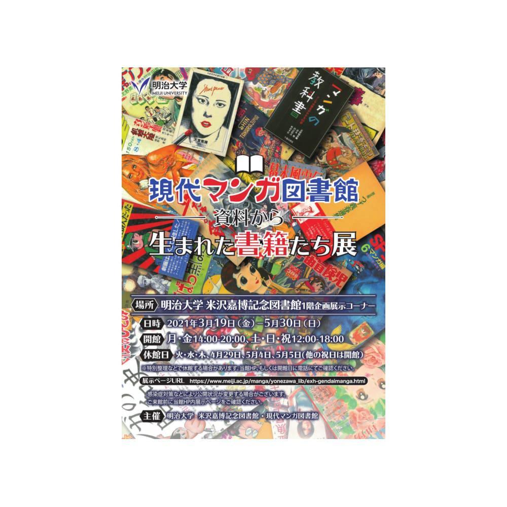 企画展「現代マンガ図書館資料から生まれた書籍たち展」  【東京】2021.3.19 Fri - 5.30 Sun