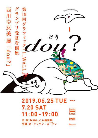 n2020_nishikawa_01_1_site_n.jpg