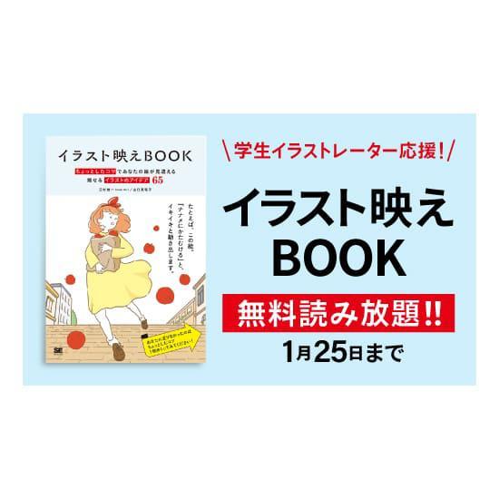 学生イラストレーター応援!『イラスト映えBook』無料読み放題2021.1 .15. Fri - 1.25 Mon