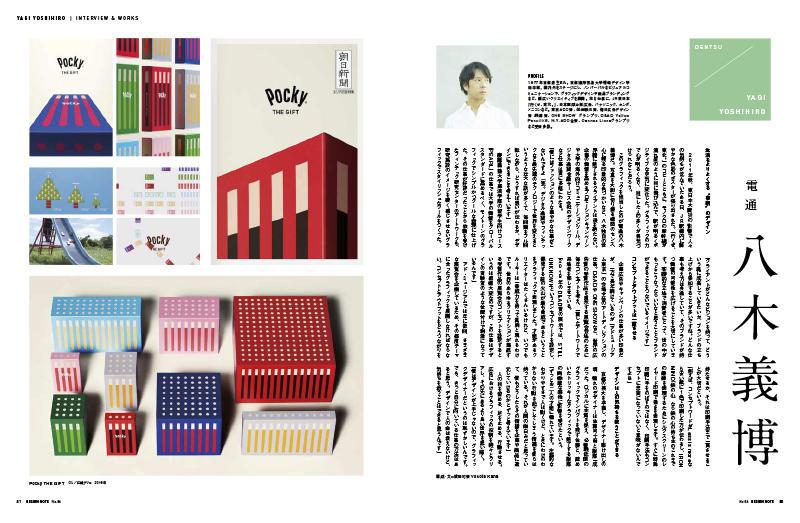 dn84_yagiyoshihiro_80 のコピー.jpg