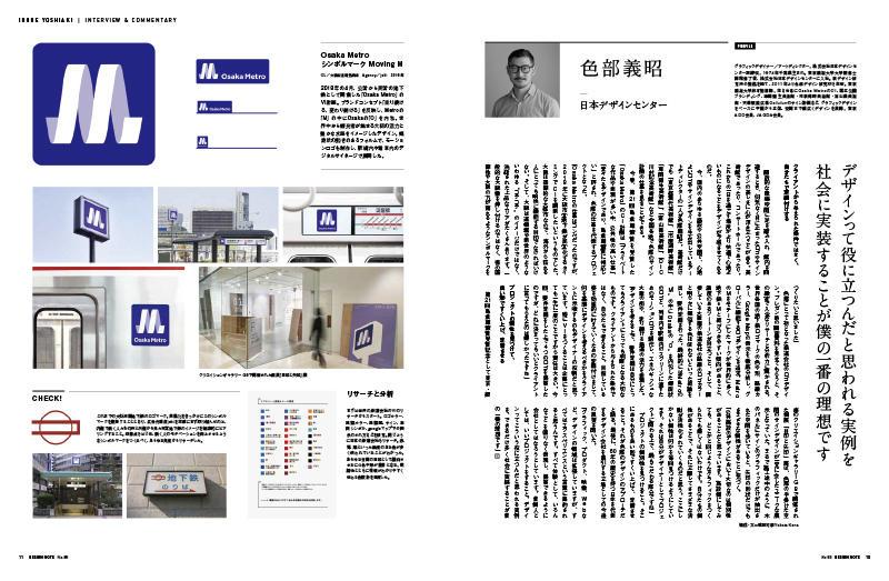 dn85_irobe_yoshiaki_10 のコピー.jpg