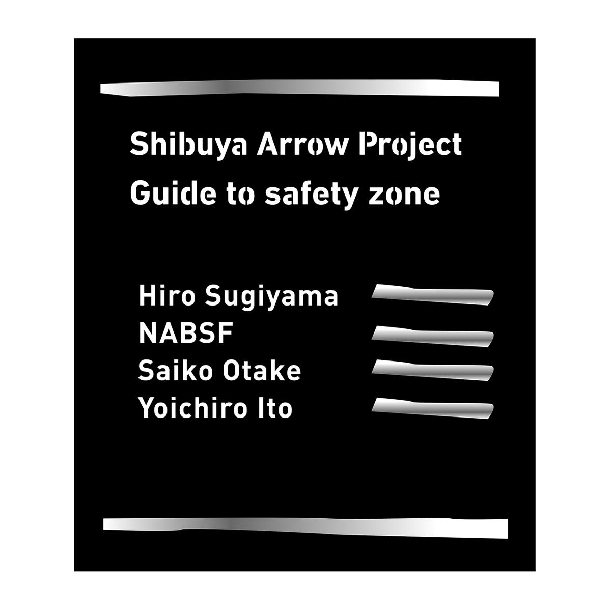 シブヤアロープロジェクト 新作アート作品制作が決定