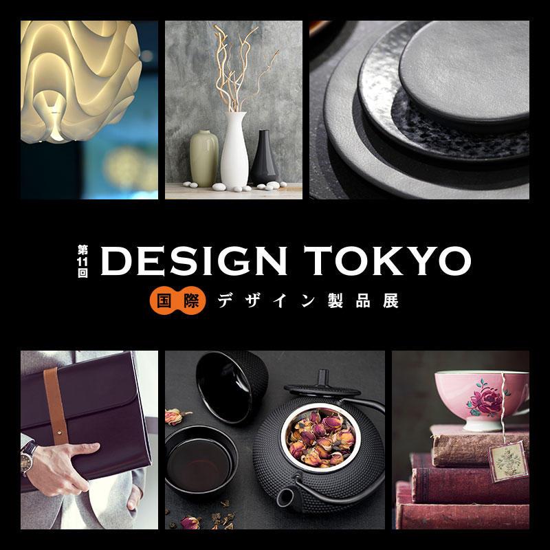 厳選された最先端のデザイン製品が集結する「DESIGN TOKYO」を開催【 2020年9月2日(水)~4日(金) 】