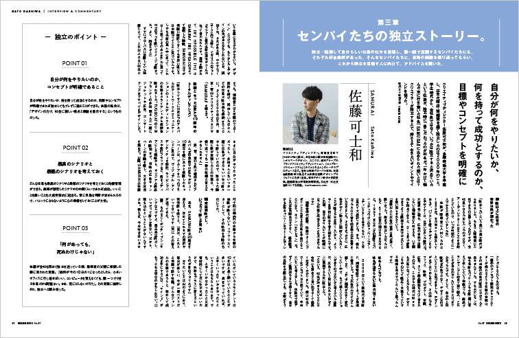 DN87_satokashiwa_0905 のコピー.jpg