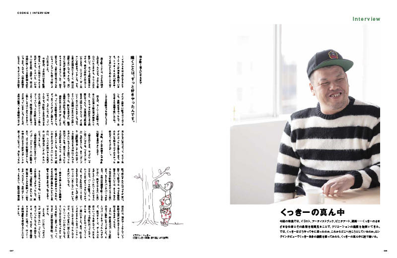 ill49_interview_1225 のコピー.jpg