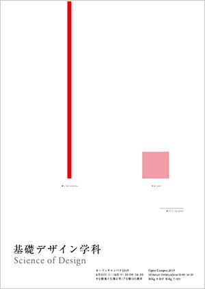 2019年基礎デザイン学科メインビジュアル2.jpg