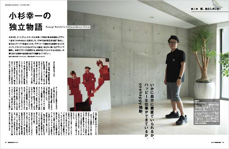 DN87_kosugikoichi_0910.jpg