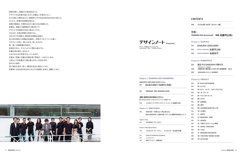 DNP_contents.jpg