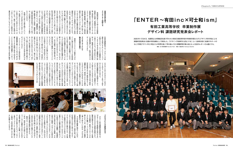 DNP_education.jpg