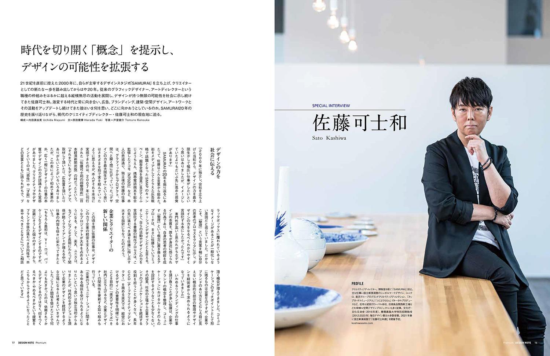 DNP_interview.jpg