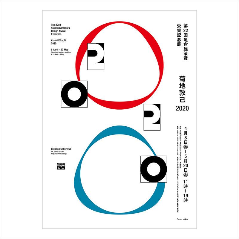 <開催延期>第22回亀倉雄策賞受賞記念展「菊地敦己 2 0 2 0 」
