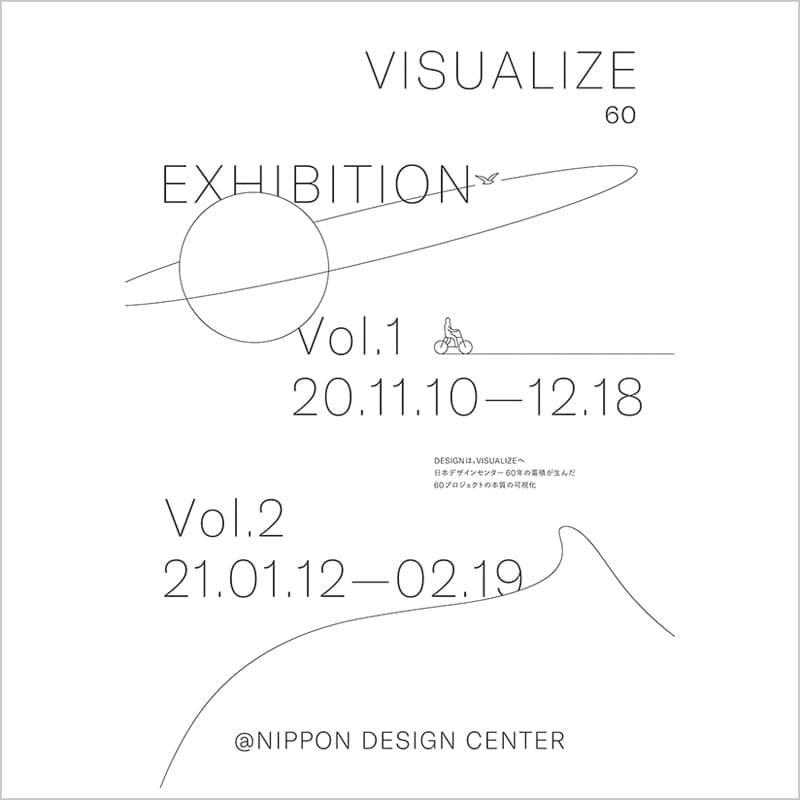 日本デザインセンター「VISUALIZE 60」始動 11月10日開幕の本展に先行して企画展を開催