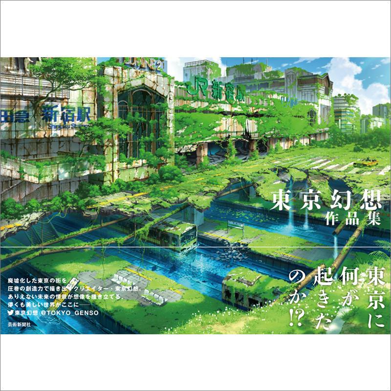 『東京幻想作品集』が5月15日に発売!