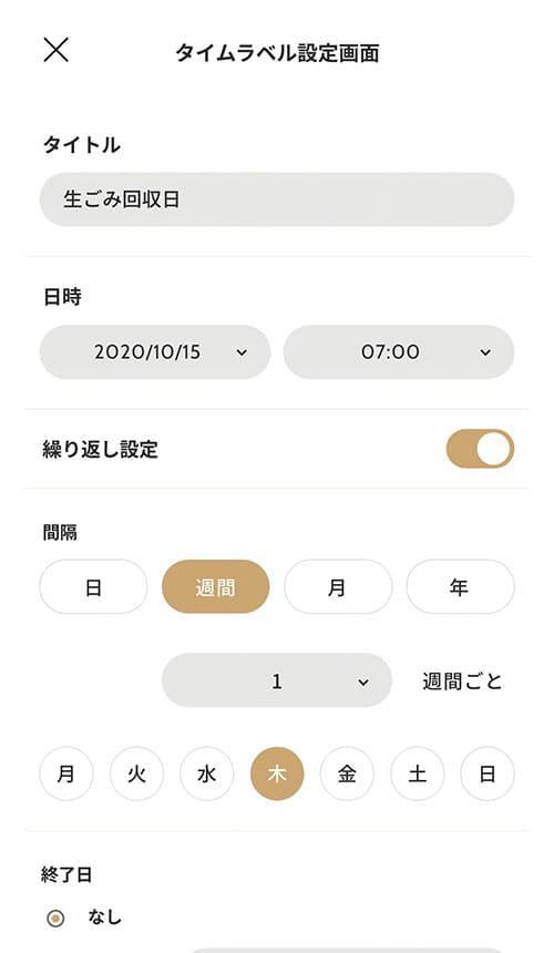 app_timelabel.jpg