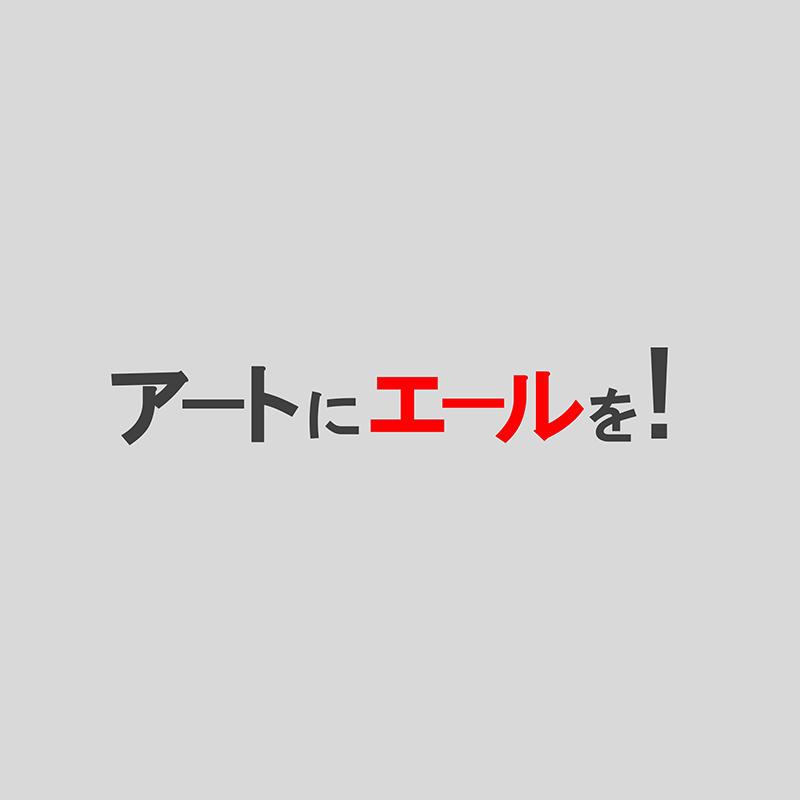芸術文化活動支援事業「アートにエールを!東京プロジェクト」