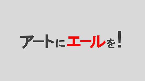art_yell_sub5.jpg