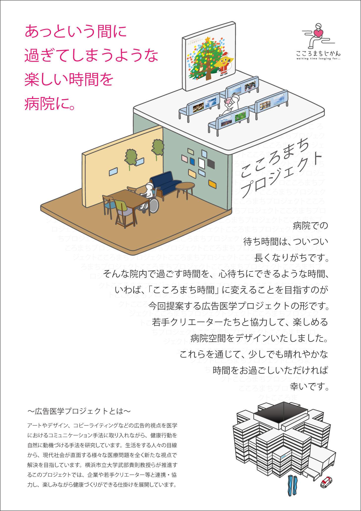 こころまちポスター.jpg