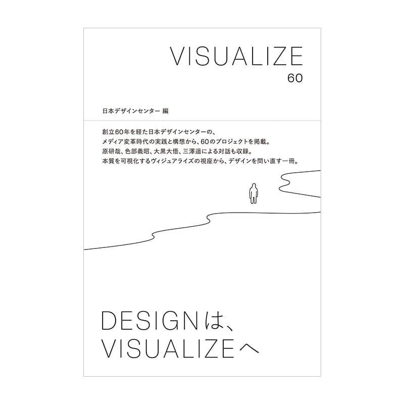 日本デザインセンターの60のプロジェクトを掲載『VISUALIZE60』2021年1月8日発売予定