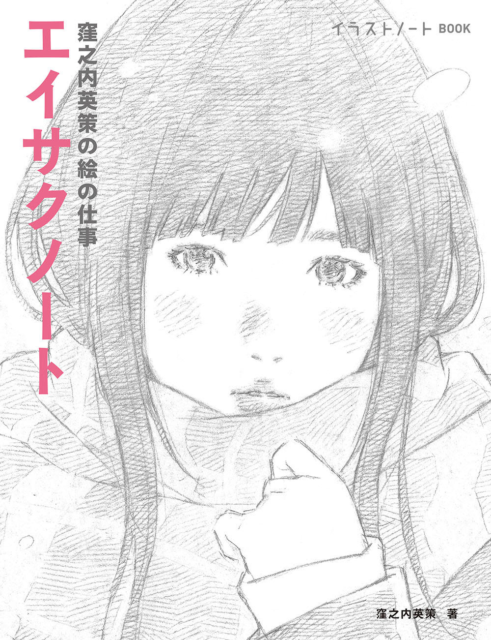 book_2104_eisakunote_sub5.jpg