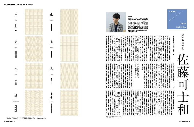 DN84_佐藤可士和_0306_10 のコピー.jpg