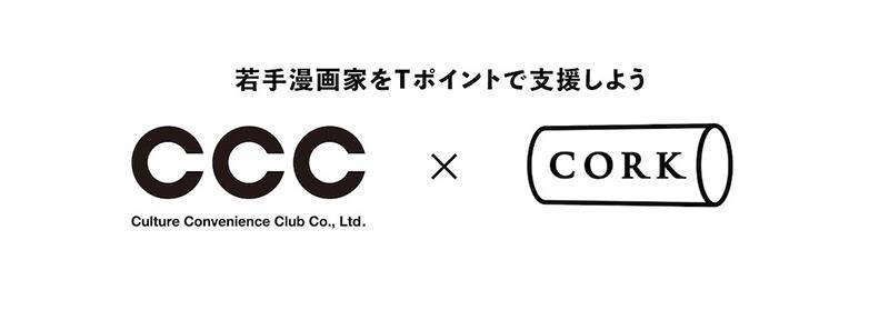 ccc_corc_sub3.jpg